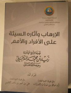 großmufti saudi arabien